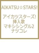 TVアニメ/データカードダス『アイカツスターズ!』挿入歌シングル2 ナツコレ【CDマキシ】