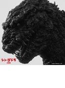 シン・ゴジラ音楽集【CD】