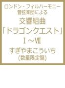 ロンドン・フィルハーモニー管弦楽団による交響組曲「ドラゴンクエスト」I~VII すぎやまこういち【CD】 6枚組