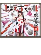 恋する図形(cubic futurismo) (+DVD)【期間限定盤】【CDマキシ】 2枚組
