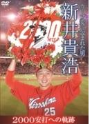 カープ愛に包まれた男 新井貴浩 2000安打への軌跡【DVD】 2枚組