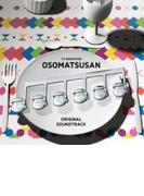 おそ松さん オリジナルサウンドトラック【CD】 2枚組