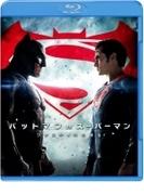 【初回仕様】バットマン vs スーパーマン ジャスティスの誕生 ブルーレイ& DVDセット(2枚組)【ブルーレイ】