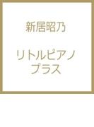 30th anniversary album リトルピアノ・プラス【CD】