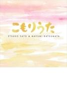 こもりうた 佐藤悦子(うた)、勝俣真由美(オルガン)【CD】