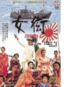 女衒 Zegen【DVD】