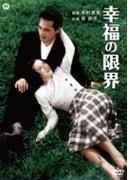 幸福の限界【DVD】