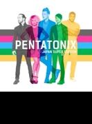 Pentatonix (最強盤)【CD】
