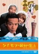 シナモンの最初の魔法【DVD】