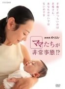 NHKスペシャル ママたちが非常事態!?【DVD】