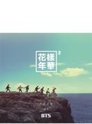 花様年華 Pt.2 【日本仕様盤】 (CD+DVD)