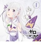 「Re:ゼロから始める異世界ラジオ生活」Vol1【CD】