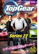 Top Gear Series 22【DVD】 3枚組