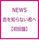 恋を知らない君へ (CD+DVD)【初回盤】【CDマキシ】