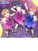 ラブライブ!サンシャイン!! TVアニメ挿入歌シングル「夢で夜空を照らしたい/未熟DREAMER」【CDマキシ】