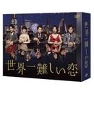 世界一難しい恋 Blu-ray BOX (初回限定版)【ブルーレイ】 6枚組