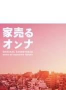 日本テレビ系水曜ドラマ 家売るオンナ オリジナル・サウンドトラック