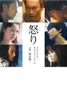 「怒り」オリジナル・サウンドトラック【CD】