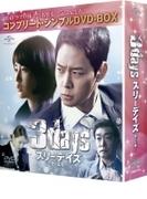 スリーデイズ~愛と正義~ コンプリート シンプルdvd-box5000円シリーズ (Ltd)【DVD】 9枚組