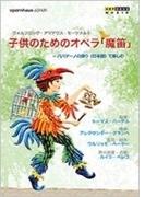 子供のためのオペラ『魔笛』~日本語の語り付き 河野克典【DVD】