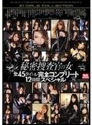 秘密捜査官の女 全45タイトル完全コンプリート12時間スペシャル【DVD】