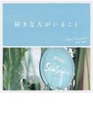 フジテレビ系ドラマ 好きな人がいること オリジナルサウンドトラック(仮)【CD】
