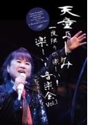 天童よしみ 一夜限りの楽しい!楽しい!音楽会 Vol.1 in ビルボードライブ東京【DVD】