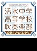 活水中学・高等学校吹奏楽部: 奇跡! ブラバン少女【CD】