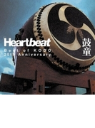 Heartbeat Best of KODO 25th Anniversary【CD】