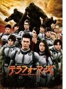 【初回仕様】 テラフォーマーズ【DVD】