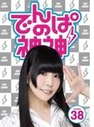 でんぱの神神DVD LEVEL.38【DVD】