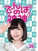 でんぱの神神DVD LEVEL.39【DVD】