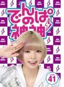 でんぱの神神DVD LEVEL.41【DVD】