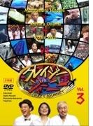 クレイジージャーニー vol.3【DVD】 2枚組