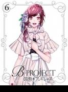 B-PROJECT~鼓動*アンビシャス~ 6【完全生産限定版】(+特典CD)【ブルーレイ】