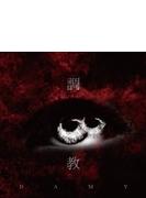 調教 (+DVD)【初回限定盤】