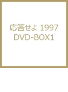 応答せよ 1997 Dvd-box1 シンプル版【DVD】 4枚組