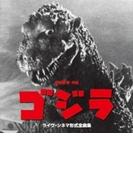 映画『ゴジラ』(1954)全曲 和田薫&日本センチュリー交響楽団【CD】