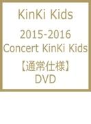 2015-2016 Concert KinKi Kids 【DVD通常仕様】【DVD】 2枚組