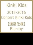 2015-2016 Concert KinKi Kids 【Blu-ray通常仕様】【ブルーレイ】 2枚組