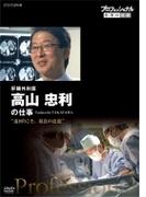 プロフェッショナル 仕事の流儀: 肝臓外科医 高山忠利の仕事: 遠回りこそ、最良の近道
