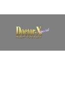 ドクターX ~外科医・大門未知子~ スペシャル【DVD】