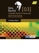 ピアノ独奏曲全集第3集 アンドレアス・バッハ【CD】
