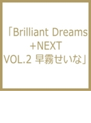 Brilliant Dreams+next Vol.2 早霧せいな【DVD】