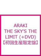 THE SKY'S THE LIMIT (+DVD)【初回生産限定盤】