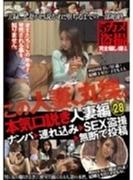 本気(マジ)口説き 人妻編 28 ナンパ→連れ込み→SEX盗撮→無断で投稿【DVD】