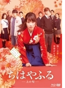 ちはやふる -上の句- 通常版 Blu-ray&DVDセット【ブルーレイ】
