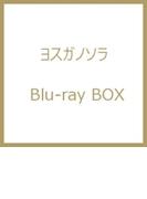 ヨスガノソラ Blu-ray BOX【ブルーレイ】 3枚組