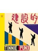 建設的【CD】