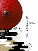 ARASHI LIVE TOUR 2015 Japonism 【DVD通常プレス仕様】【DVD】 2枚組